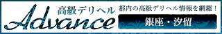銀座・汐留|東京 高級デリヘル アドバンス