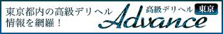 東京 高級デリヘル アドバンス