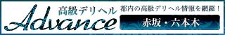 赤坂・六本木|東京 高級デリヘル アドバンス