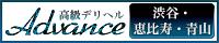 渋谷・恵比寿・青山|東京 高級デリヘル アドバンス