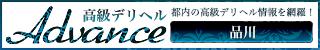 品川|東京 高級デリヘル アドバンス