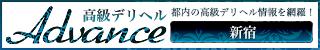 新宿|東京 高級デリヘル アドバンス
