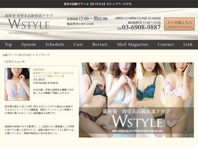 W STYLE(ダブルスタイル)