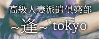 ~逢~ tokyo