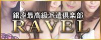 銀座ラヴェル(ラベル)-RAVEL