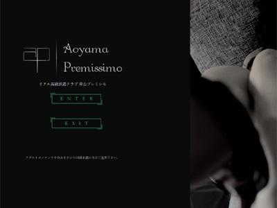 青山プレミシモ