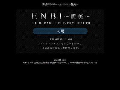 ENBI~艶美~