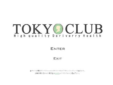 東京倶楽部