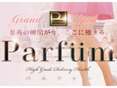 Parfum~パルファン~