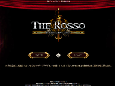 Rosso(ロッソ)